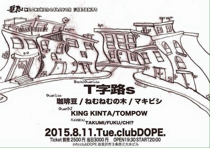 岩見沢 clubDOPE