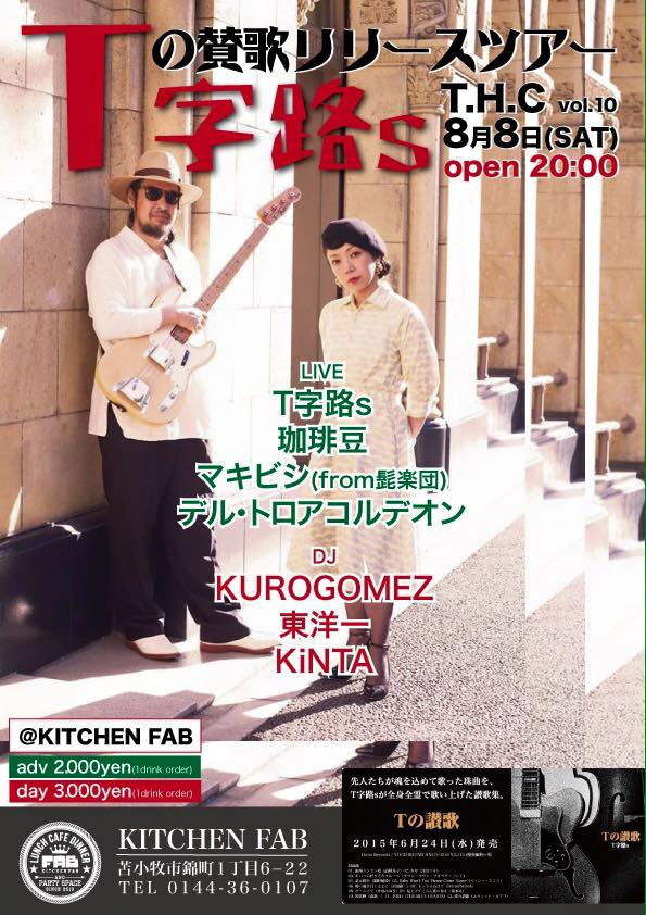 苫小牧 KITCHEN FAB