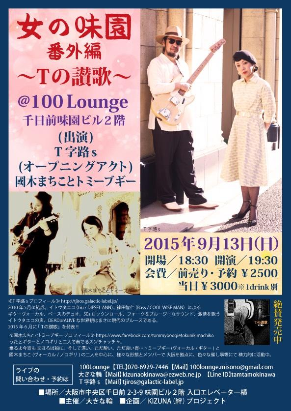 大阪 味園 100 lounge