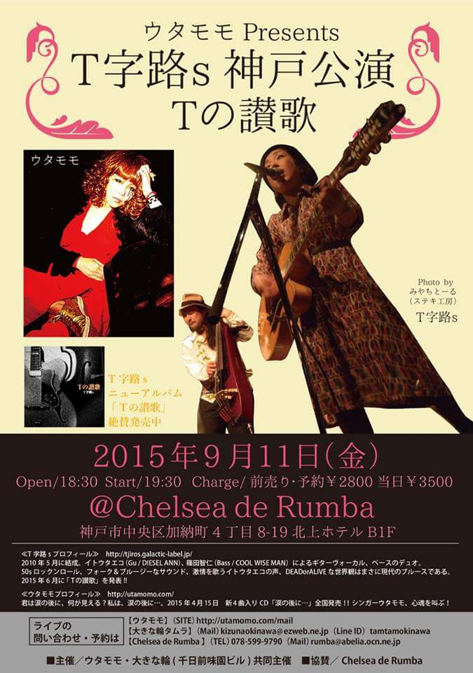 神戸 Chelsea de Rumba