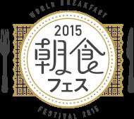 立川 昭和記念公園 2015朝食フェス