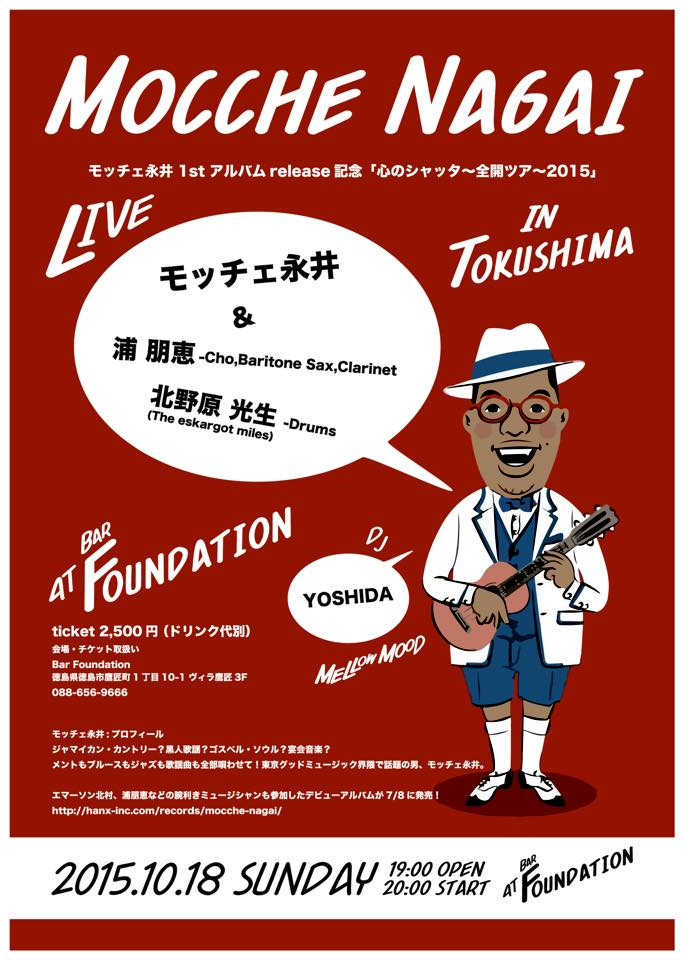 徳島 Bar Foundation