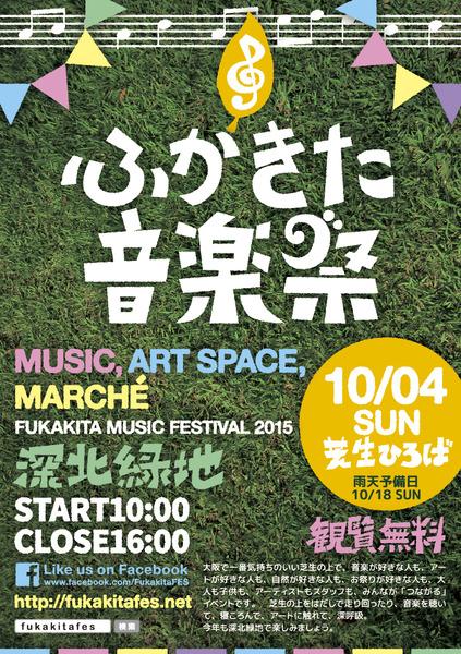 大阪 深北緑地 ふかきた音楽祭