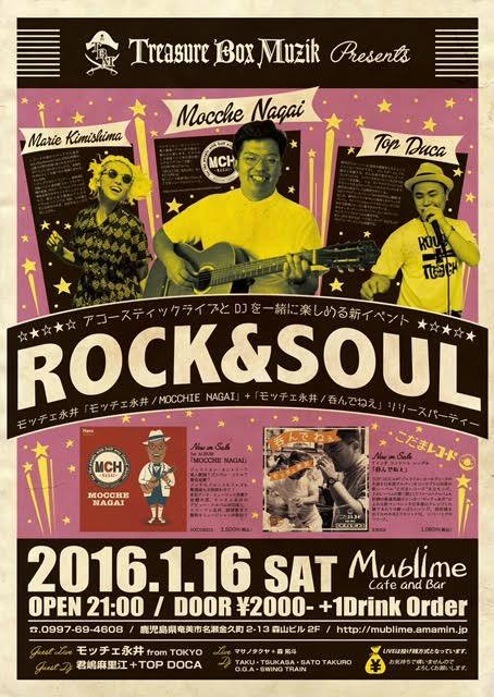 奄美  ROCK&SOUL