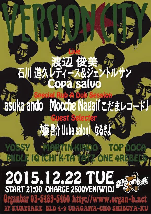"""渋谷organ bar """"VERSION CITY"""""""