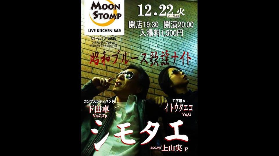 高円寺MOON STOMP (イトウタエコ 出演)