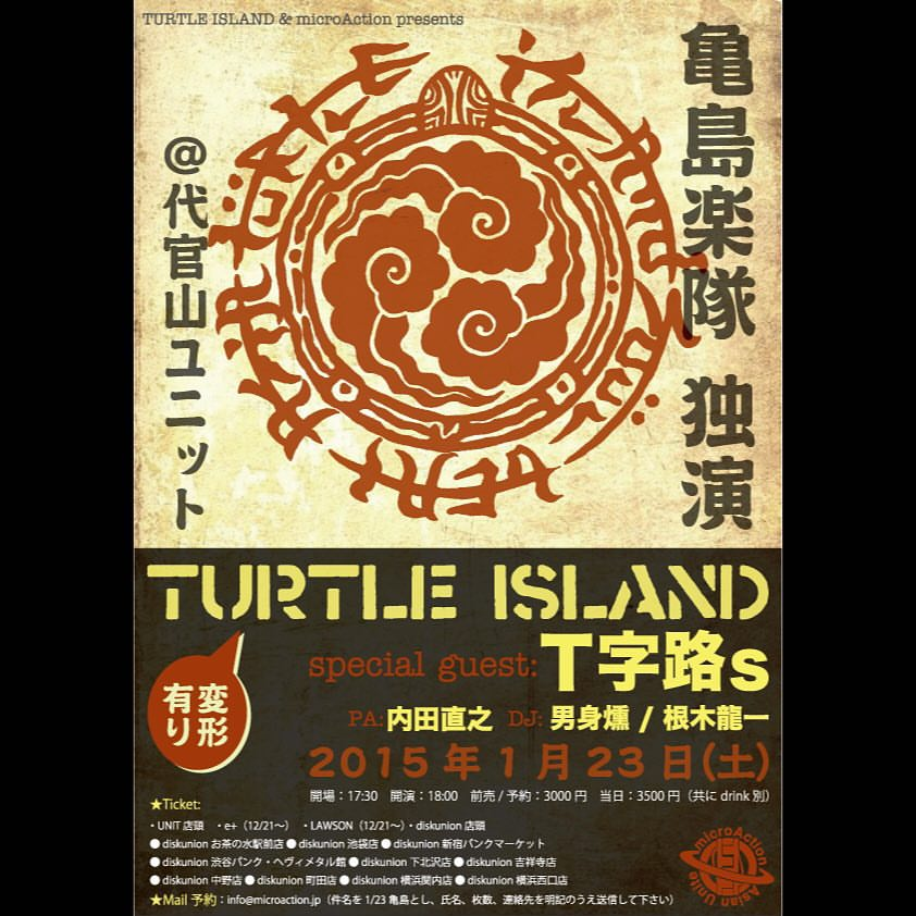 代官山UNIT TURTLE ISLAND & microAction presents -亀島楽隊-『独演』