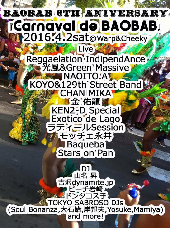 吉祥寺WARP「BAOBAB6周年パーティー」