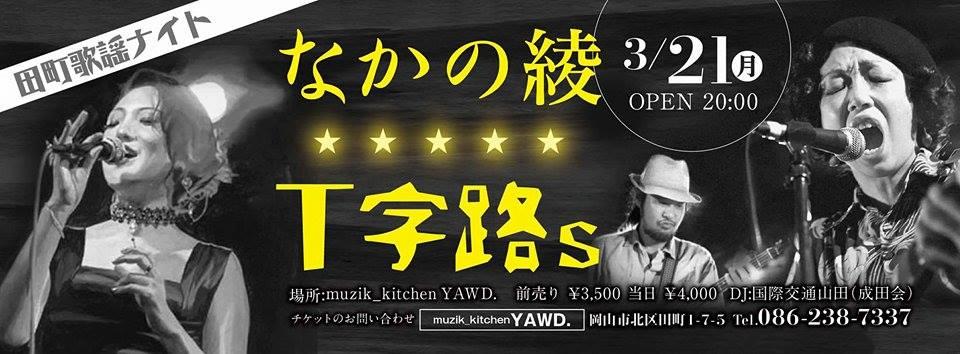 """岡山 muzik_kitchen YAWD """"田町歌謡ナイト"""""""