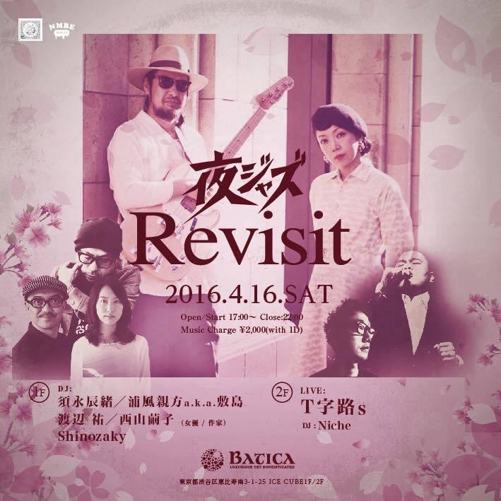 """恵比寿 BATICA """"夜ジャズ Revisit"""""""