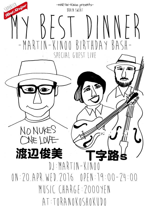 渋谷 虎子食堂 【MY BEST DINNER】