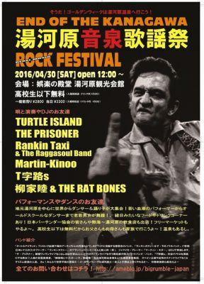 湯河原観光会館 【END OF THE KANAGAWA「湯河原音泉歌謡祭」ROCK FESTIVAL】