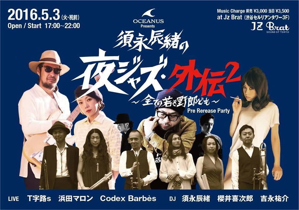 渋谷 JZ Brat SOUND OF TOKYO 【OCEANUS presents 夜ジャズ外伝~G.Wスペシャル~】
