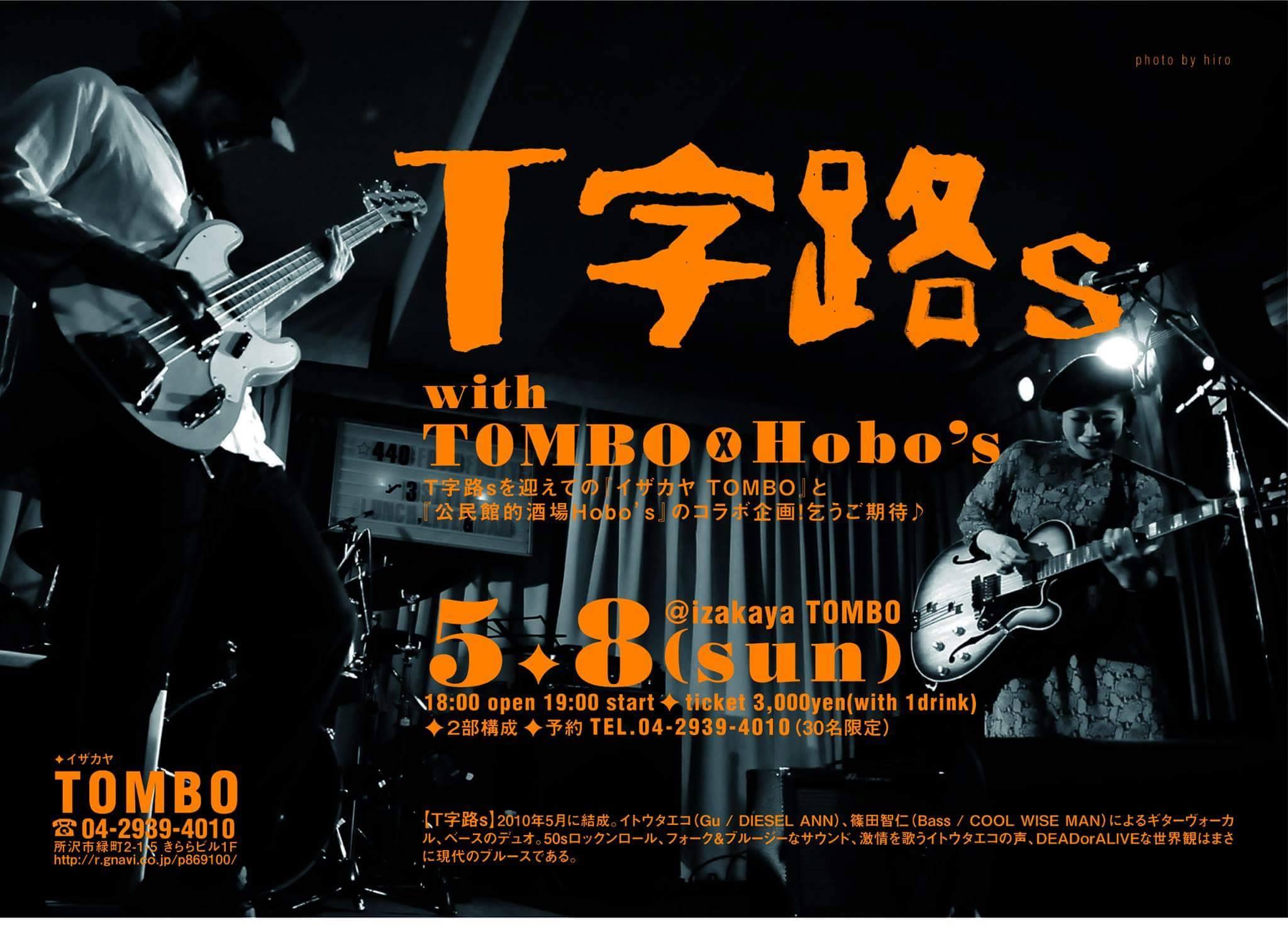 新所沢 TOMBO 【T字路s with TOMBO×Hobo's】
