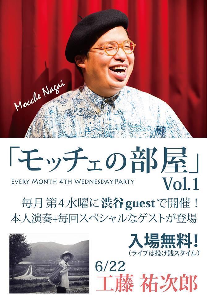 渋谷guest「モッチェの部屋vol.1」