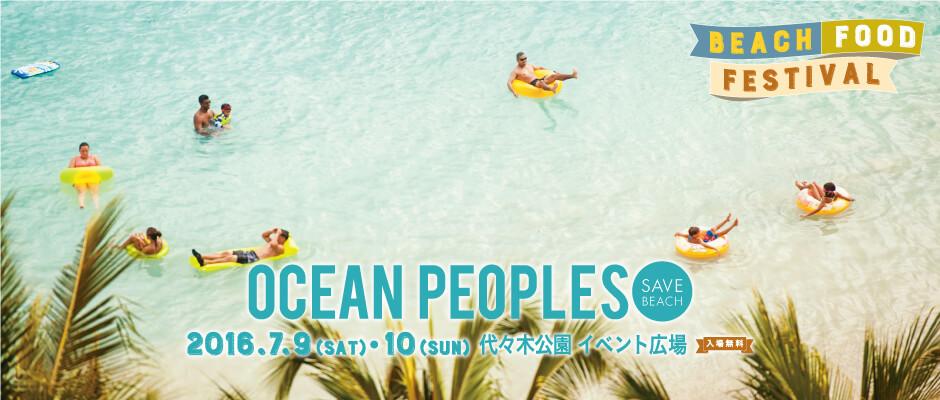 7月9日(土) / 10日(日)開催!! OCEAN PEOPLES 16のお知らせです!!