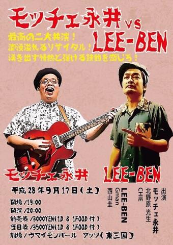 大阪 東三国 ウマイモンバールアッソ 「LEE-BEN & モッチェ永井 LIVE」