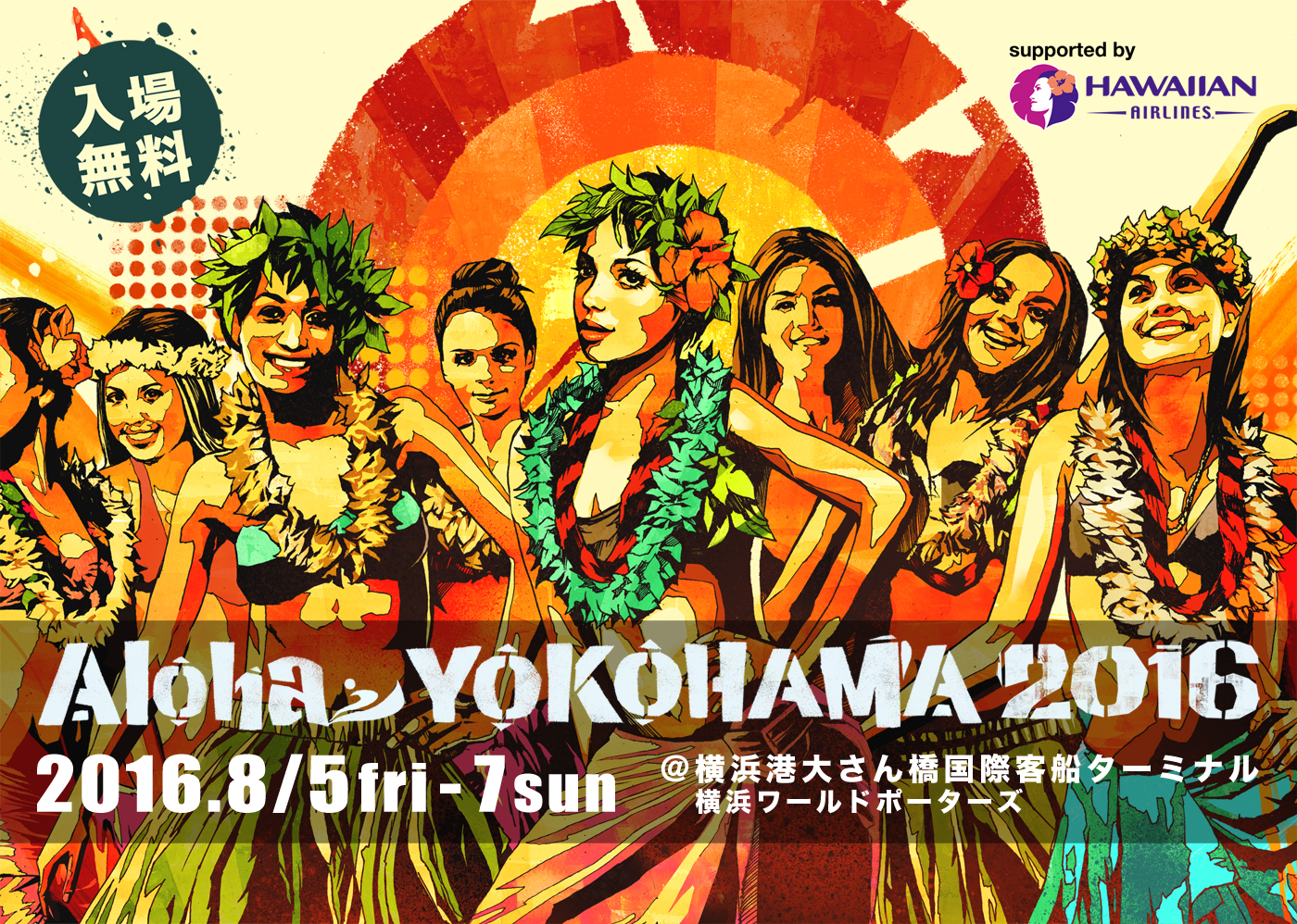 ALOHA YOKOHAMA 2016『DANG SHADES』が出展いたします。