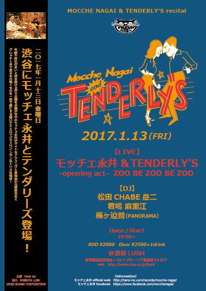 渋谷LUSH モッチェ永井&TENDERLY'S Recital 2017