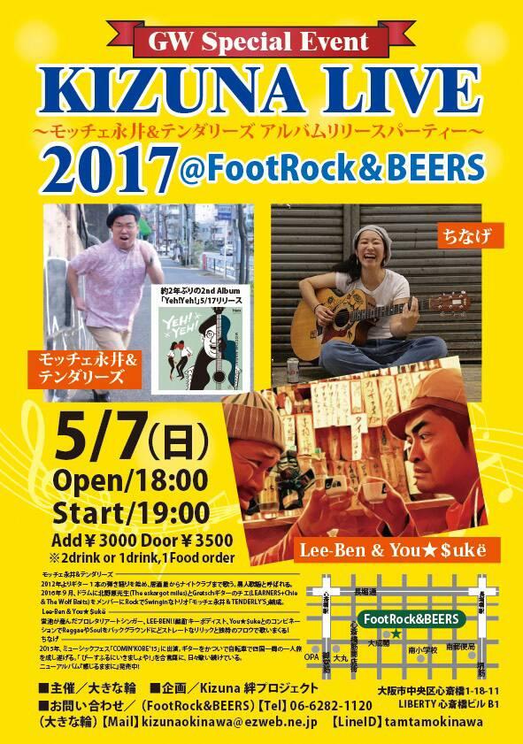 モッチェ永井&テンダリーズ 大阪 FOOTROCK & BEER