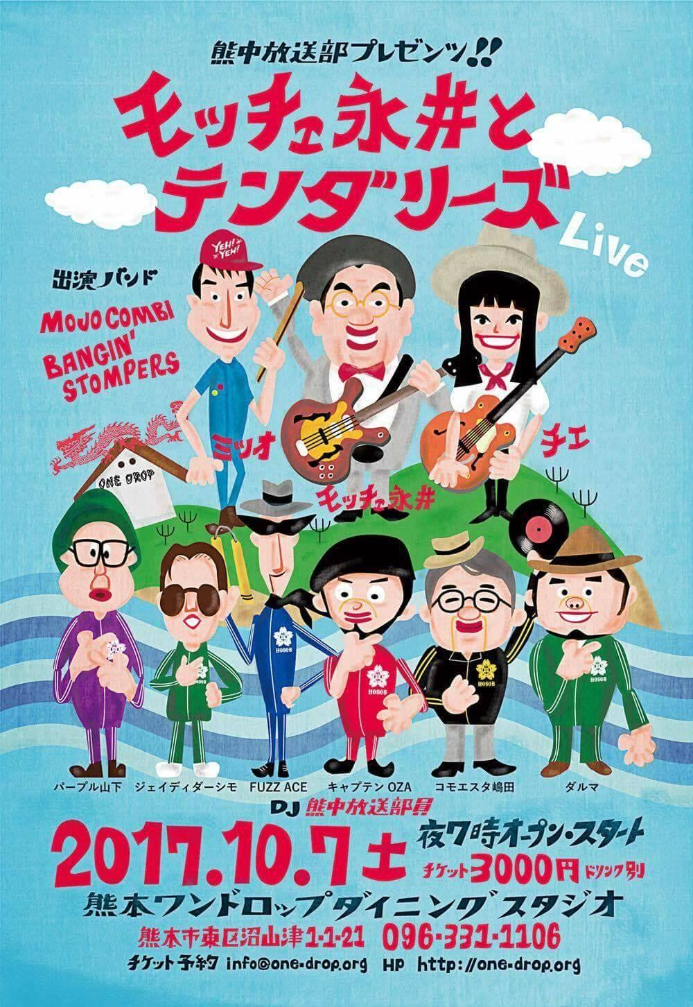 モッチェ永井&TENDERLY'S 熊本