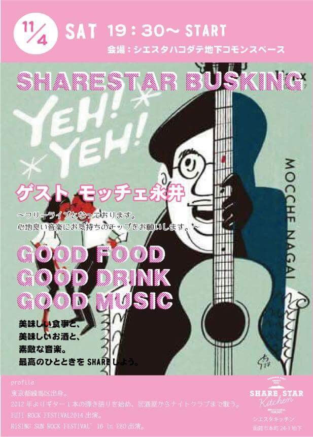 モッチェ永井  函館「SHARESTAR BUSKING」