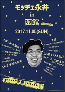 モッチェ永井 函館  @ base DESIGN/CAFE&BAR | 函館市 | 北海道 | 日本