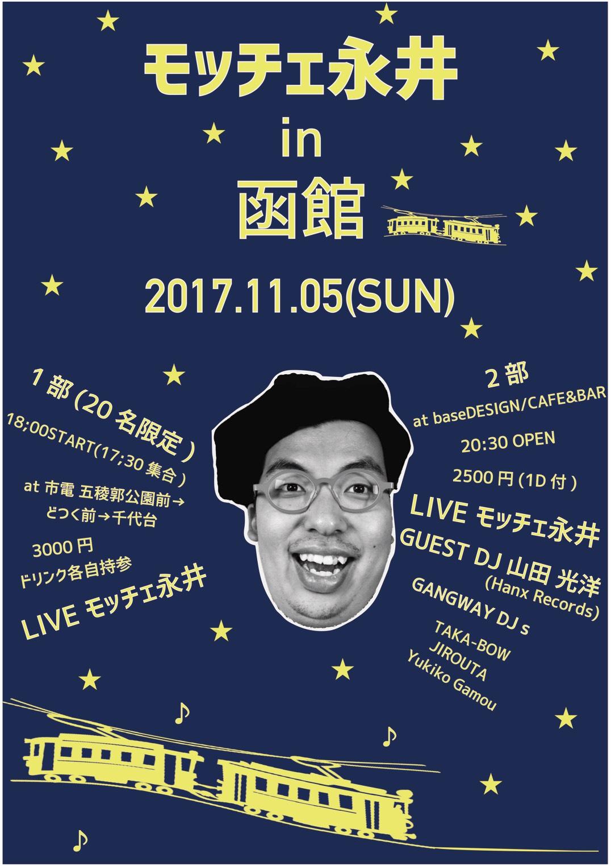モッチェ永井 函館