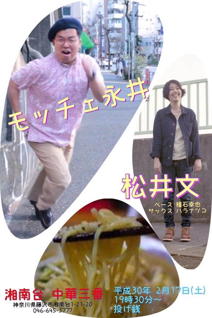 モッチェ永井 湘南台