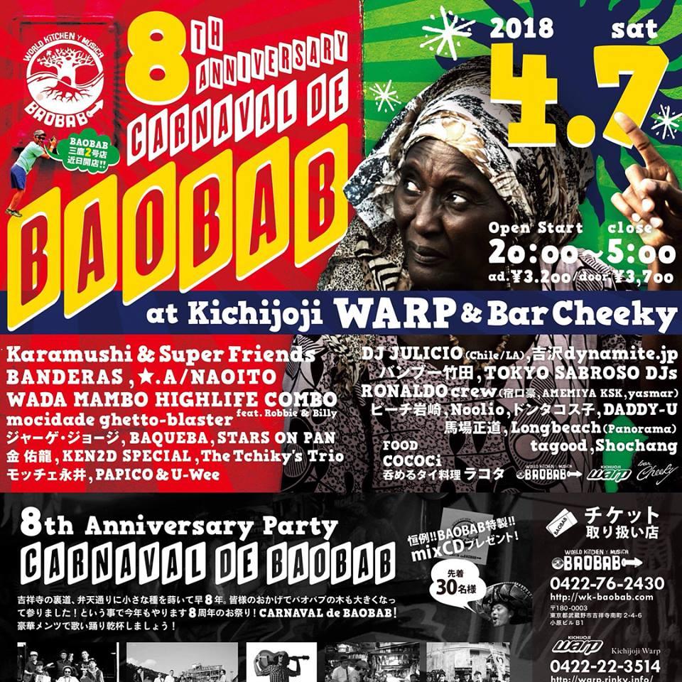 モッチェ永井 吉祥寺WARP & cheeky