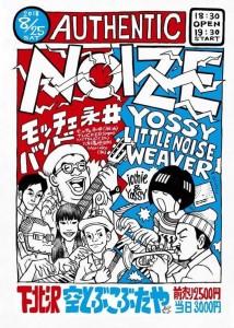 モッチェ永井BAND Authentic Noize 2018 @ 下北沢 空飛ぶこぶたや | 世田谷区 | 東京都 | 日本