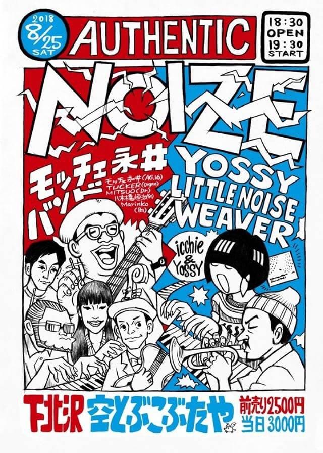 モッチェ永井BAND Authentic Noize 2018